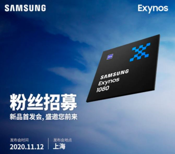 Samsung Electronics' Exynos 1080, its first 5-nanometer chip released this month. [SCREEN CAPTURE]