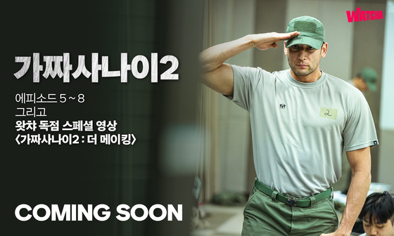 New episodes of controversial military-themed web entertainment show ″Fake Men 2″ to air this week on Watcha and Kakao TV. [WATCHA]
