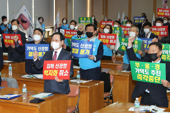 A group of Daegu citizens protest the government and ruling party's plans to build a new airport on Gadeok Island in Busan, instead of expanding the Gimhae International Airport that's also in Busan, on Tuesday afternoon at the Daegu Chamber of Commerce and Industry. [NEWS1]