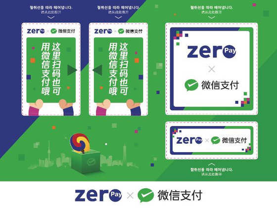 An advertisement from the Seoul city government on Zero Pay's partnership with WeChat Pay.
