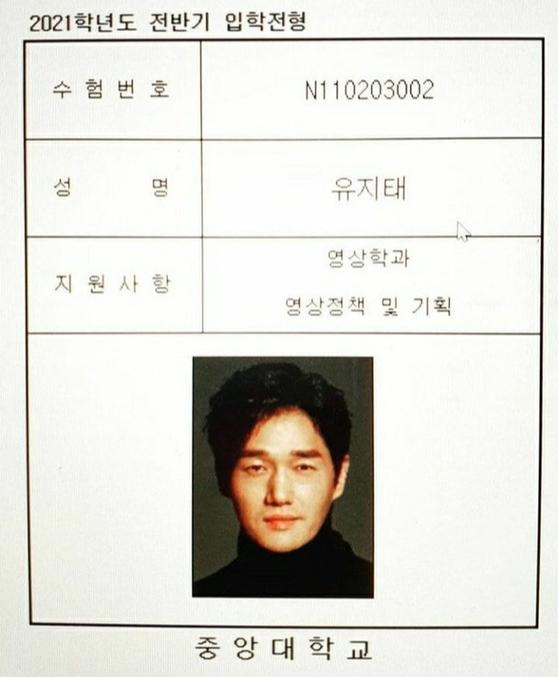 Yoo's test identification slip for the graduate school application. [SCREEN CAPTURE]