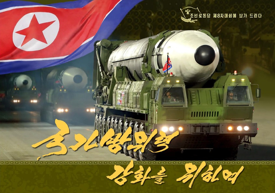 Cover of a photo book on North Korea's weapons development released by a state-run publishing agency. [SCREEN CAPTURE]