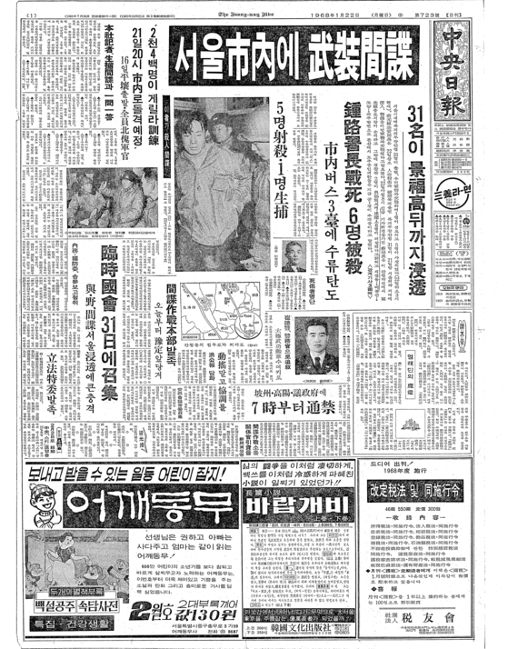 The JoongAng Ilbo's scoop of the Jan. 21 incident published on Jan. 22, 1968. [JOONGANG ILBO]