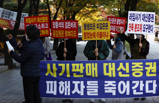 Investors that suffered losses from Lime funds stage a protest in front of the FSS building, where a sanctions review against the sellers of Lime funds is being held. [YONHAP]