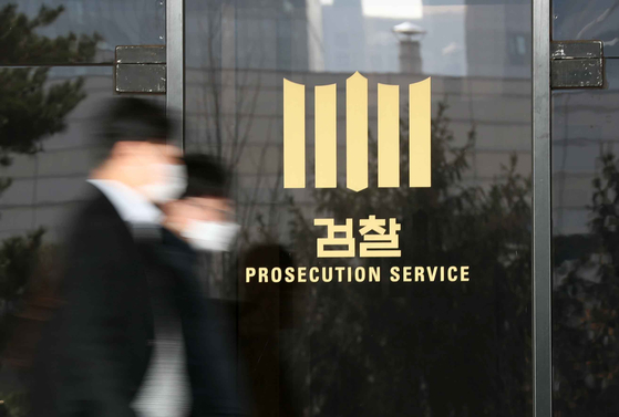 The Seoul Central District Prosecutors' Office, where rank and file prosecutors met last week to express dissenting opinions on the Justice Ministry's crackdown on their boss, Prosecutor General Yoon Seok-youl. [KIM SANG-SUN]