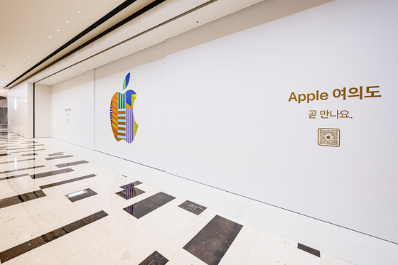 The new Apple Store will open in the IFC Mall in Yeouido, western Seoul. [APPLE KOREA]