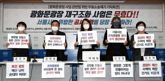 Civic group activists hold signs opposing the Seoul Metropolitan Government's plans to renovate the Gwanghwamun Square area in central Seoul Tuesday during a press conference in Seoul. [YONHAP]