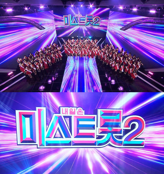 """The second season of """"Miss Trot"""" will begin airing at 10 p.m., on Dec. 17. [TV CHOSUN]"""