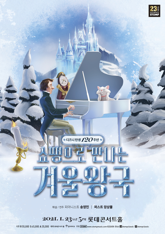 """Poster of the upcoming concert """"Chopin Meets Frozen."""" [STOMP MUSIC]"""