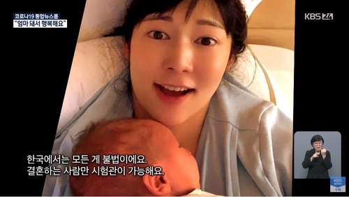 Television personality Sayuri Fujita reveales that she had a child via a sperm donation, without getting married. [KBS]