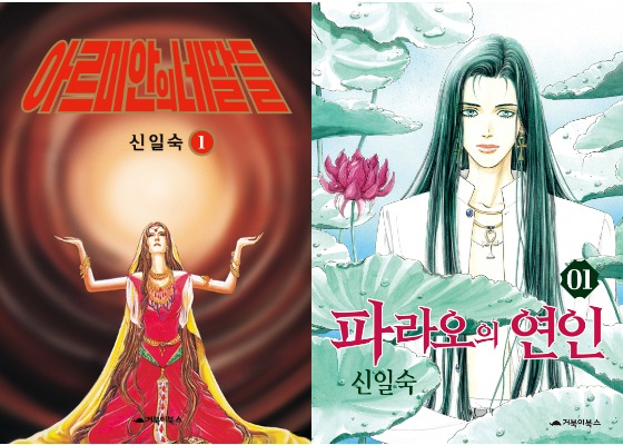 """The cover images for Shin Eel-suk's """"Four Daughters of Armian"""" (1986), left, and """"The Pharaoh's Lover"""" (1997). [GOBOOKI BOOKS]"""