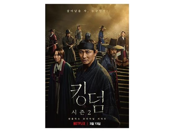 The poster for the second season of Netflix original series ″Kingdom.″ [NETFLIX]