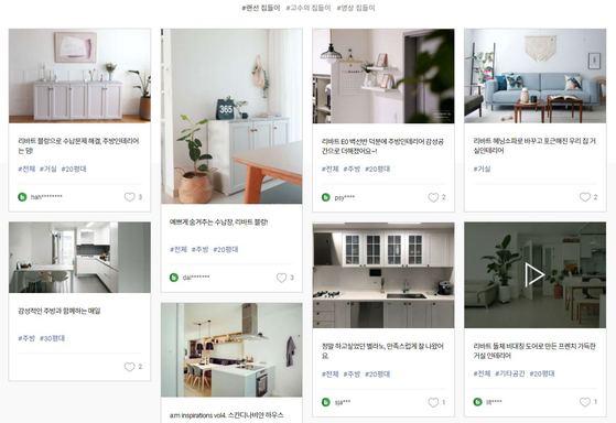 A screenshot of the community tab on Hyundai Livart's online shopping mall. Members share photographs of their home interior and relevant information on the site. [SCREEN CAPTURE]