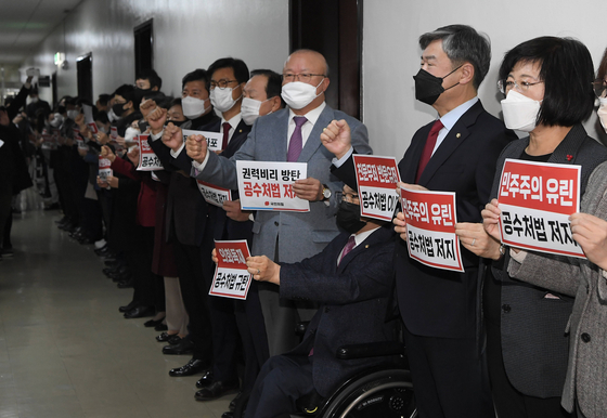 Lawmakers from the main opposition People Power Party (PPP) stage a rally in front of a meeting room for the Legislation and Judiciary Committee of the National Assembly in Yeouido, western Seoul, on Monday. They were protesting the attempted revision to the Corruption Investigation Office for High-ranking Officials (CIO), calling the legislation a shield for pro-government figures and a sword against those who oppose the administration. [OH JONG-TAEK]