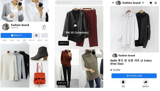 Facebook Shops page [CAFE24]