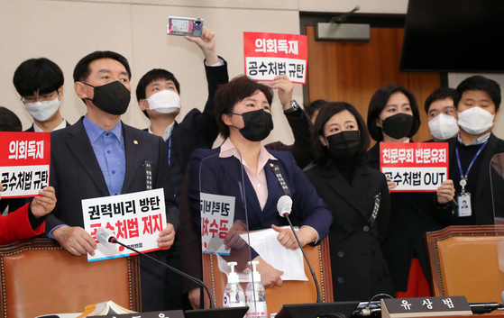 Lawmakers of the People Power Party stage a protest at the Legislation and Judiciary Committee on Tuesday to criticize the ruling party for railroading a revision bill to the Corruption Investigation Office law. [YONHAP]