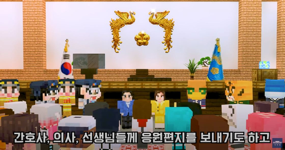 Characters of President Moon Jae-in and First Lady Kim Jung-sook talk to children who took part in a virtual tour of the Blue House on May 5 on Minecraft. [THE BLUE HOUSE]