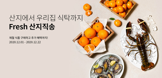 Food company Ourhome on Monday launched a delivery service that delivers fresh regional specialties directly to customers' doorsteps. [OURHOME]