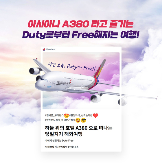 A poster promoting an Asiana Airlines international flight that flies over Japan without landing. The service starts on Dec. 12. [ASIANA AIRLINES]