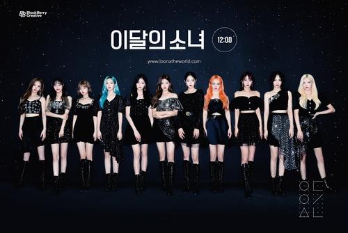 Girl group Loona [BLOCKBERRY CREATIVE]