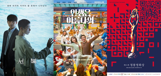 """From left: A poster for films """"Seobok,"""" """"Life is Beautiful,"""" and ceremony """"The 41st Blue Dragon Awards."""" [JOONGANG PHOTO]"""