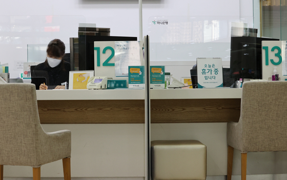 A loan counter at a bank in Seoul sits empty on Nov.30 as government's stricter guidelines on unsecured loans took effect from that day. [YONHAP]