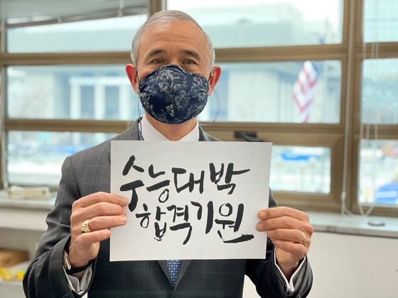 U.S. Ambassador to Seoul Harry Harris holds up a sign in Korean wishing good luck to students taking the College Scholastic Ability Test (CSAT) earlier this month. [U.S. EMBASSY IN KOREA]