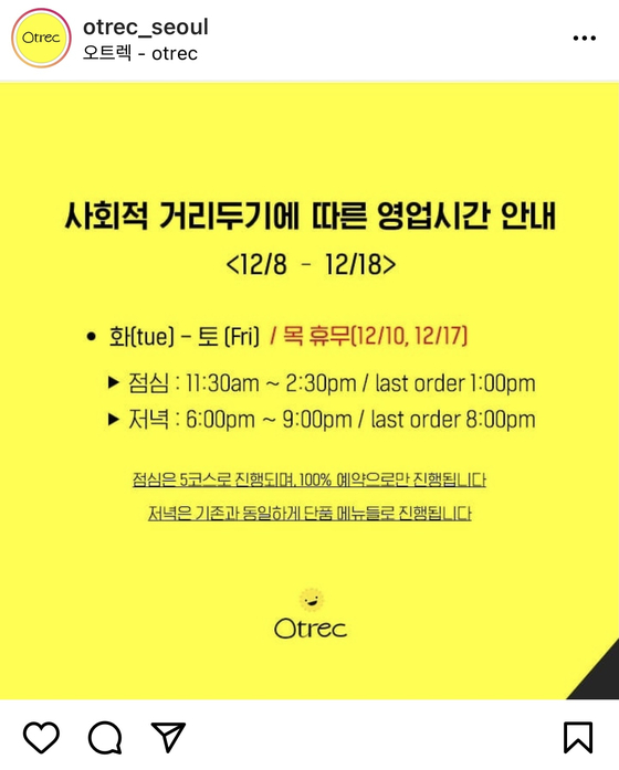 A notice is posted by restaurant Otrec in Euljiro, Jung district, saying it is opening its doors for lunch. [SCREEN CAPTURE]