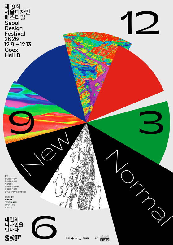 Poster for the 19th Seoul Design Festival. [SEOUL DESIGN FESTIVAL]