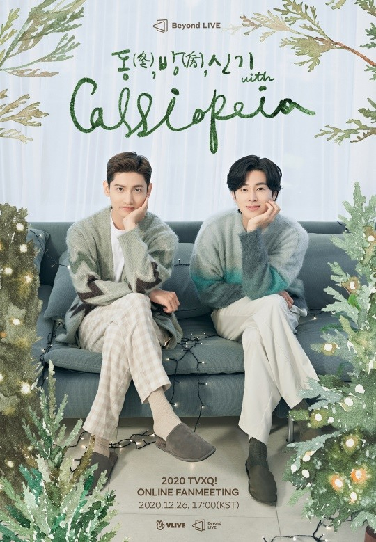 The poster for TVXQ's upcoming fan meet to celebrate the 17th anniversary of its debut. [SM ENTERTAINMENT]