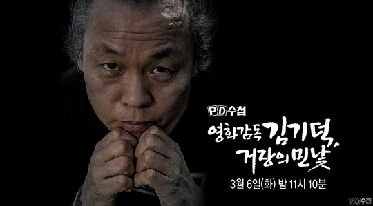 Still scene of one of the episodes from MBC's ″PD Note,″ which aired allegations of Kim Ki-duk's sexual assault based on statements made by actors he'd worked with. [MBC]