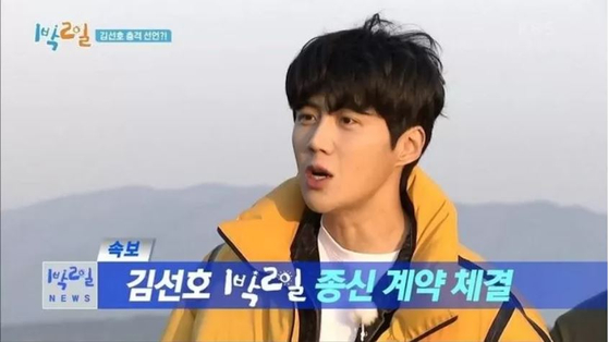 Since last December, Kim has featured as an entertainer in KBS variety show ″2 Days & 1 Night.″ [KBS]