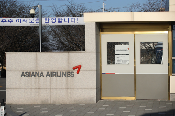 Asiana Airlines headquarters in Gangseo District, western Seoul, on Monday morning. Shareholders voted to reduce the capital of the airline at an extraordinary meeting. [YONHAP]