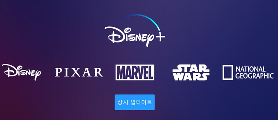 A front page of the Disney+ Korean webpage. [SCREEN CAPTURE]