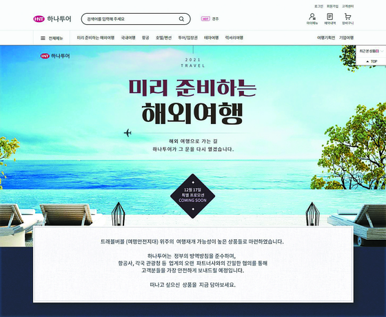 The website of Hanatour that advertises its new overseas travel package. [SCREEN CAPTURE]