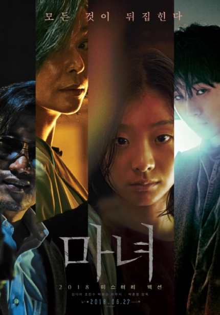 """The official poster for """"The Witch: Part 1. The Subversion."""" [WARNER BROS. KOREA]"""