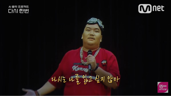 An AI-generated image of late singer Turtle Man of trio Turtles appears on stage. [MNET]
