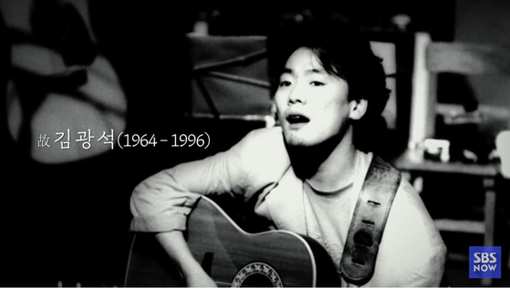 Above is a picture of late singer Kim Kwang-seok. SBS will reveal its four-part program ″Match of the Century! AI vs Human″ next month, starting with an AI-impersonation of Kim. [SBS]
