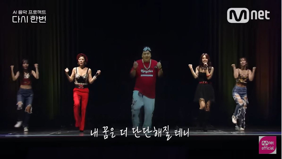 An AI-generated image of late singer Turtle Man of trio Turtles performs on stage. [MNET]