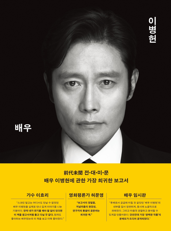 """Cover of """"Actor Lee Byung-hun"""" written by Beck Una. [UNA LABO ACTOROLOGY]"""