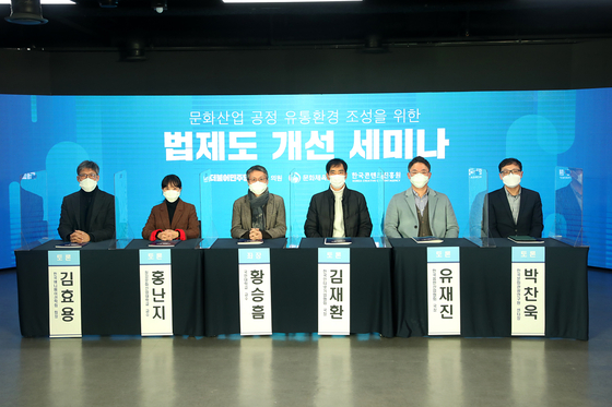 Six panelists from various sectors of the culture industry participate in an online seminar on Wednesday co-hosted by Korea Creative Content Agency (Kocca) and culture ministry. [KOCCA]