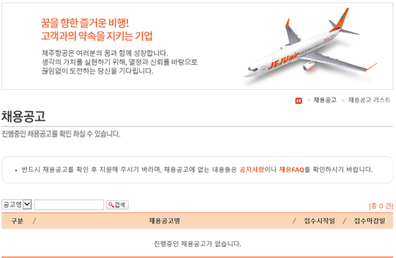 The recruitment page of Jeju Air's official website shows that it currently has no new job offerings. [SCREEN CAPTURE]