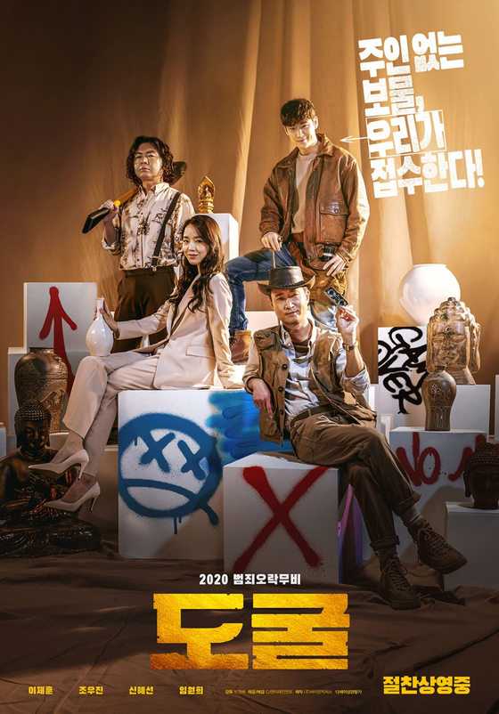 The poster image for crime comedy ″Collectors″ [CJ ENTERTAINMENT]