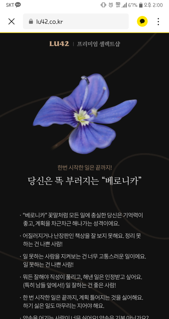 A flower personality test by LU42, designed by Plus X. [SCREEN CAPTURE]