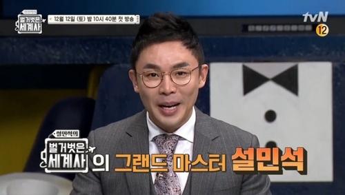 "Celebrity historian Seol Min-seok appears on TvN's educational variety show ""Seol Min-seok's Naked World History."" [YOUTUBE CAPTURE]"