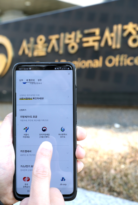 The National Tax Service said Tuesday that it has started its electronic billing and payment service to meet the growing use of non-contact payment systems. Anyone can use related apps, such as KakaoTalk, to pay taxes. [YONHAP]