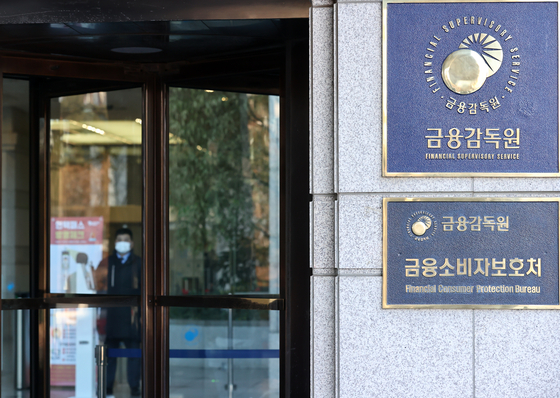 Entrance to the building of the Financial Supervisory Service in Yeouido, western Seoul. [YONHAP]