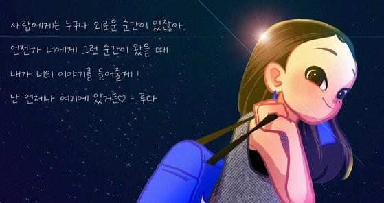 Virtual human Lee Lu-da. [SCATTER LAB]