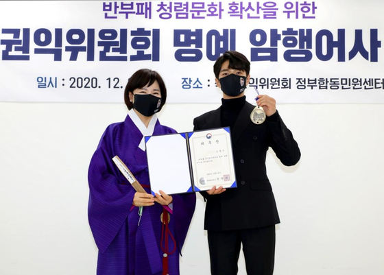 Actor Kim Myung-soo, right, and Anti-Corruption and Civil Rights Commission (ACRC) Chairperson Jeon Hyun-heui pose for the camera after Kim was appointed as the promotional ambassador during a ceremony at the government complex in central Seoul on Monday. [YONHAP]