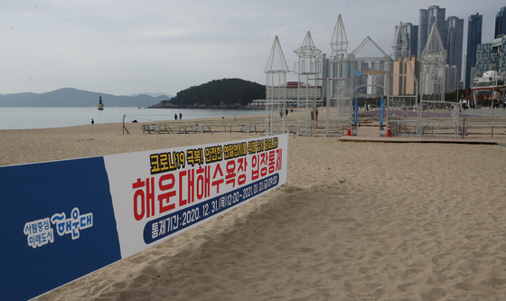 Haeundae Beach, pictured Sunday, will be closed off from noon Dec. 31 to 9 a.m. on Jan.1 to discourage people from entering to celebrate New Year's Eve as the government maintains strict social distancing measures to curb yearend gatherings. The Busan city government said it will be closing seven beaches and public parks over New Year's Eve. [SONG BONG-GEUN]